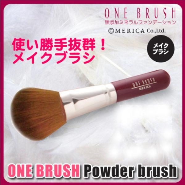 one brush ファンデーションブラシ